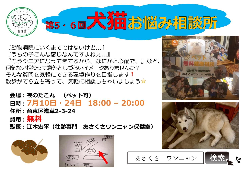 キャンペーン(第四弾 たこ丸座談会).jpg