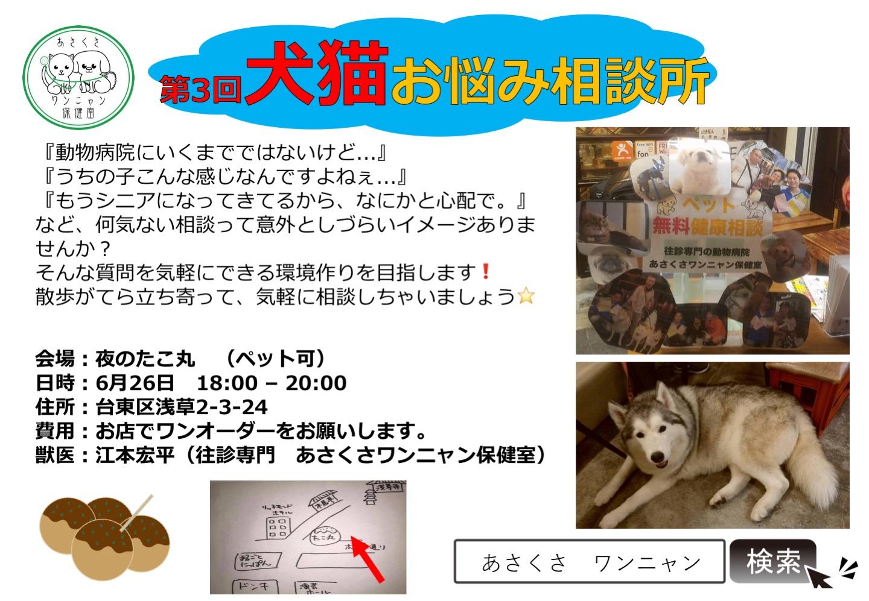キャンペーン(第三弾 たこ丸座談会).jpg