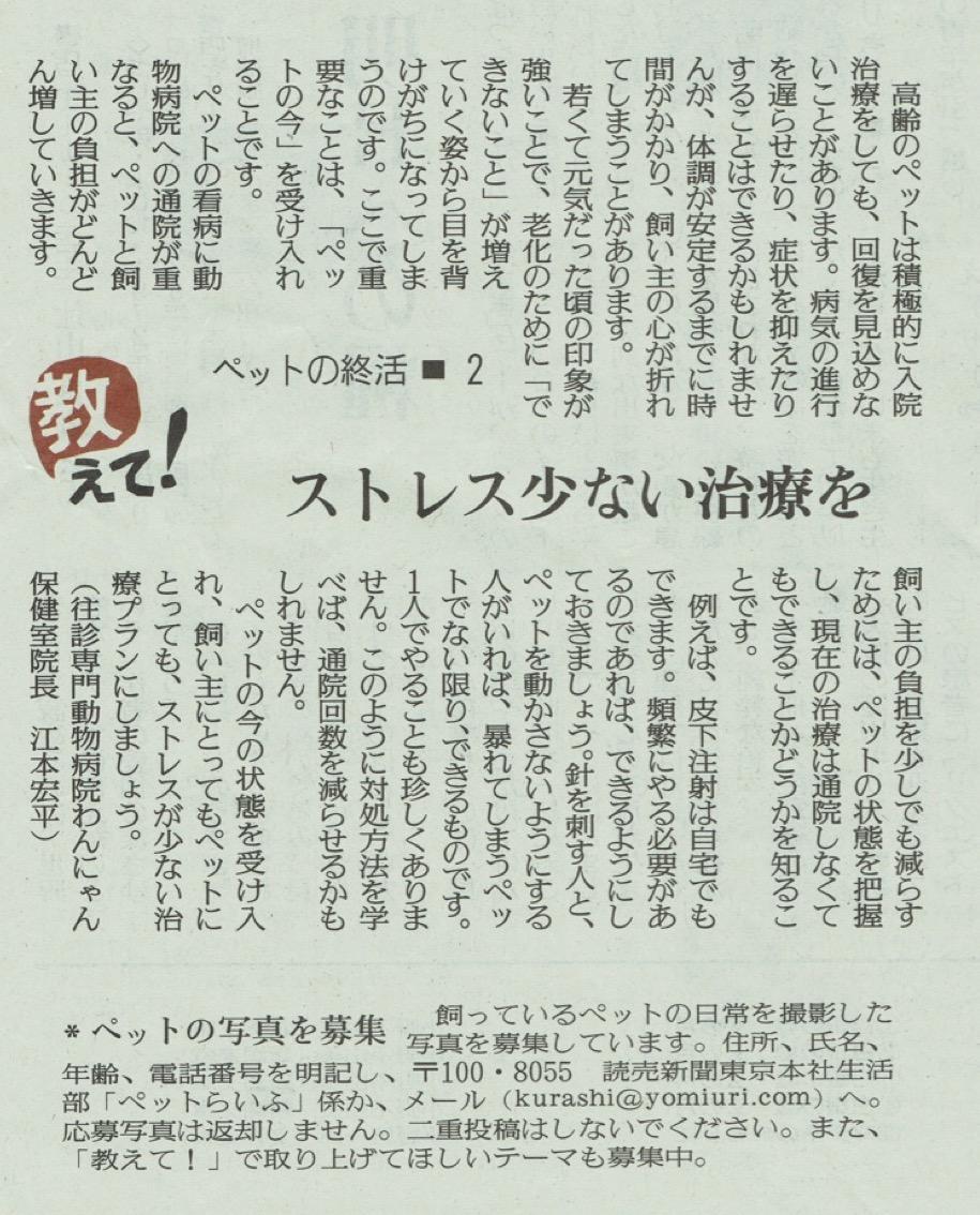 読売新聞コラム②.jpg