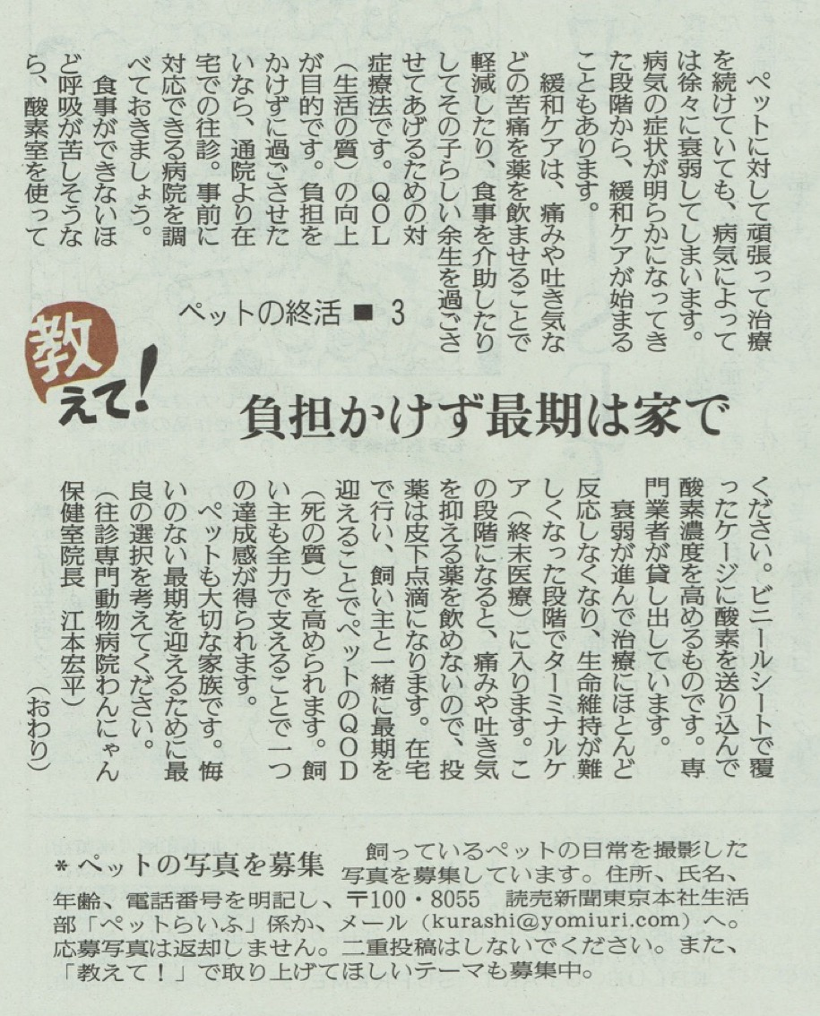 読売新聞コラム③.jpg